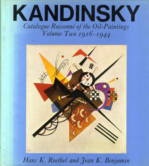 ワシリー・カンディンスキー 油彩カタログ・レゾネ  Kandinsky: Catalogue Raisonne of the Oil-Paintings, 1916-1944/Hans K.Loethel/Jean K.Benjamin