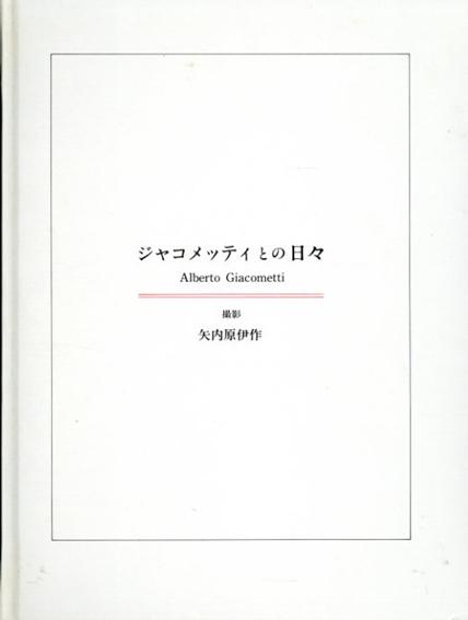 ジャコメッティとの日々/矢内原伊作