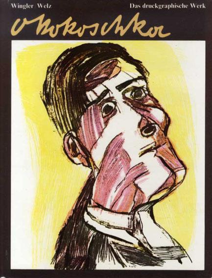 オスカー・ココシュカ 版画カタログ・レゾネ1 Oskar Kokoschka: Das Druckgraphische Werk/Hans M. Wingler/Friedrich Welz