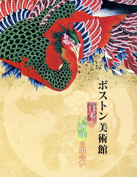 ボストン美術館 日本と西洋の出会い/朝日新聞社
