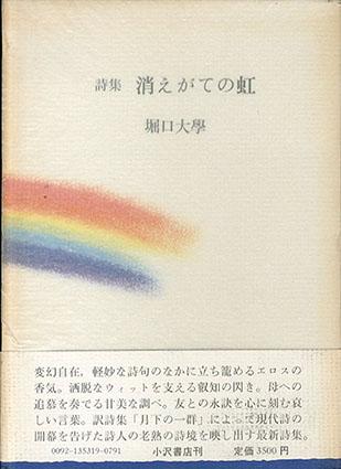 詩集 消えがての虹/堀口大學