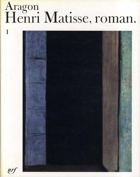 アンリ・マティス ロマン Henri Matisse Roman 2冊組/Louis Aragon