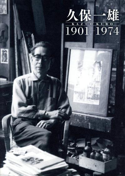 久保一雄 1901-1974/