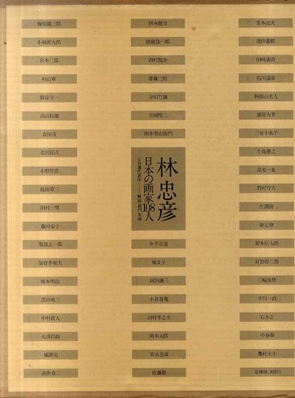林忠彦 日本の画家108人/林忠彦