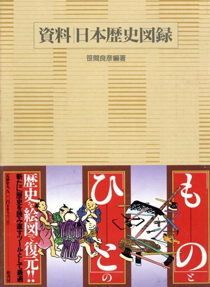 資料 日本歴史図録/笹間良彦