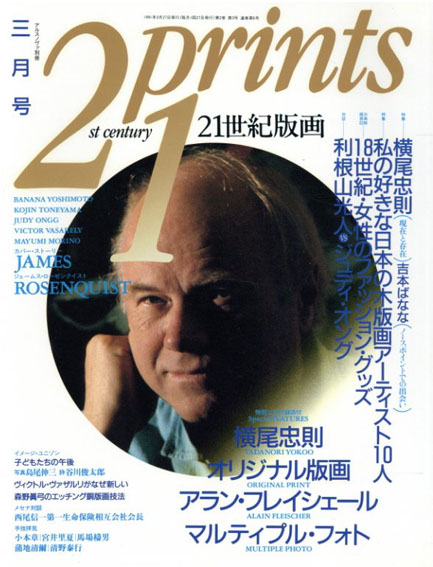 プリンツ21 1991.3 特集:横尾忠則/吉本ばなな 21世紀版画/