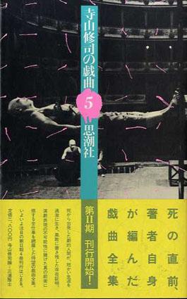 寺山修司の戯曲5/寺山修司