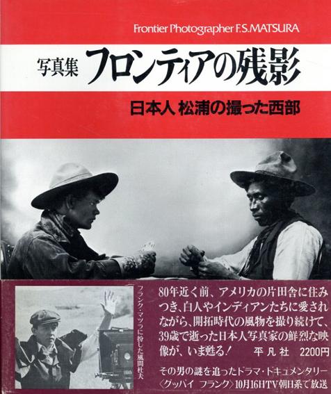 写真集 フロンティアの残影 日本人松浦の撮った西部/フランク・S・マツラ
