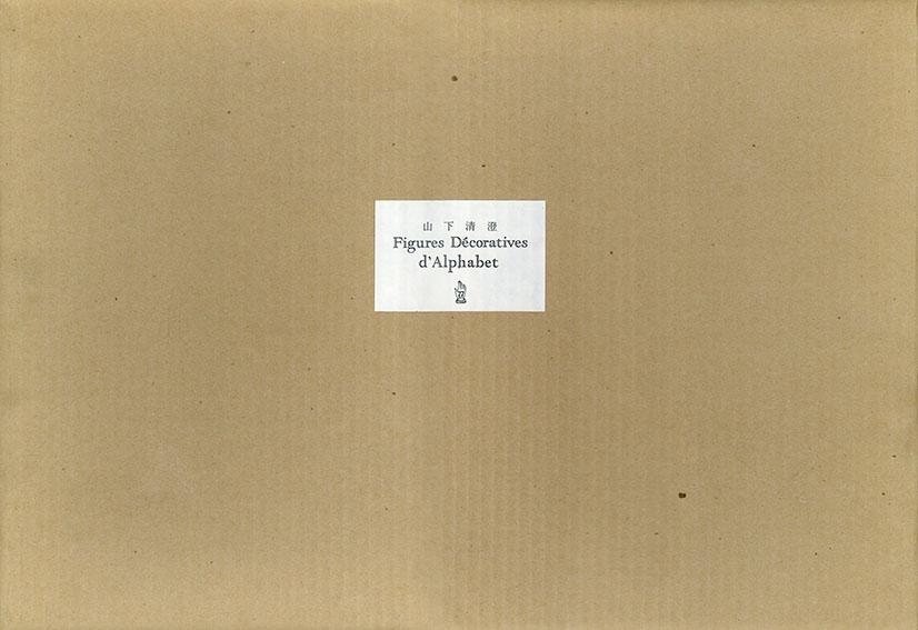 山下清澄版画集 アルファベットの人体装飾文字/Kiyozumi Yamashita