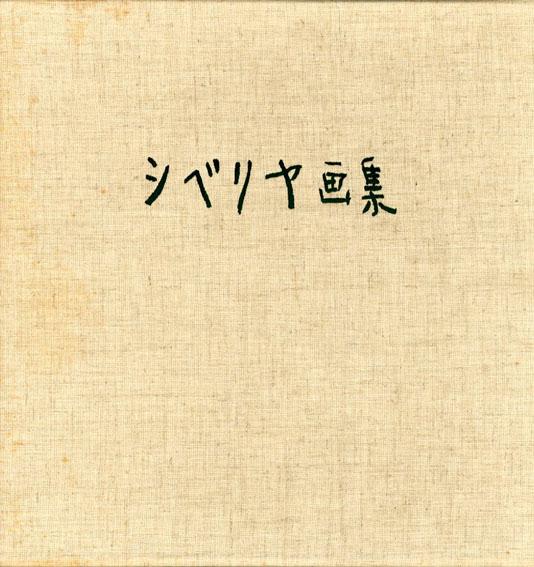 シベリヤ画集/香月泰男