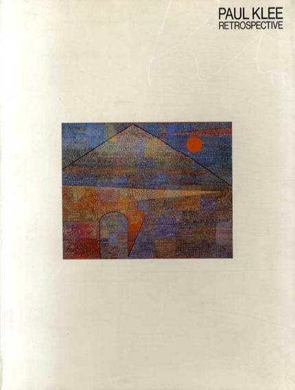 パウル・クレーの芸術 Paul Klee: Retrospective/