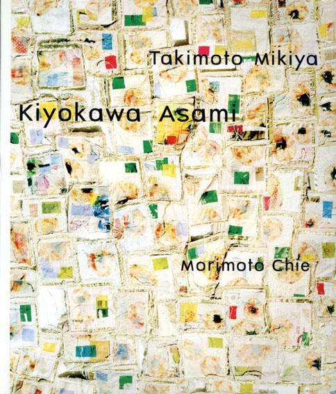 futo Kiyokawa Asami×Takimoto Mikiya×Morimoto Chie/清川あさみ/滝本幹也/森本千絵