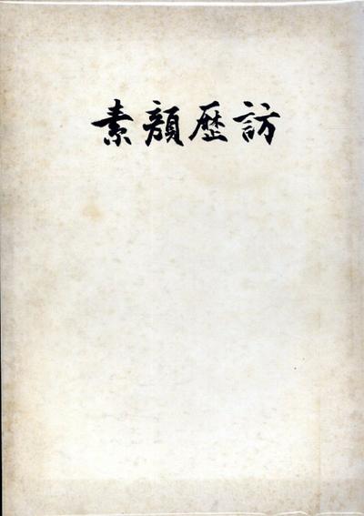 真鍋由幸肖像写真集 素顔歴訪/肖像写真研究所編