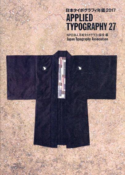 日本タイポグラフィ年鑑 2017/NPO法人日本タイポグラフィ協会編