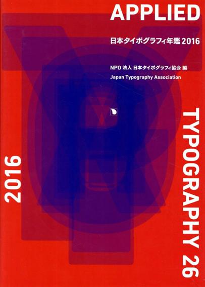 日本タイポグラフィ年鑑 2016/日本タイポグラフィ協会編