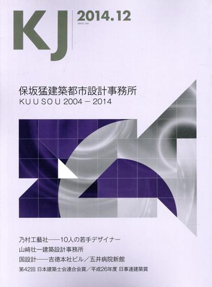 KJ 2014.12 保坂猛建築都市設計事務所/