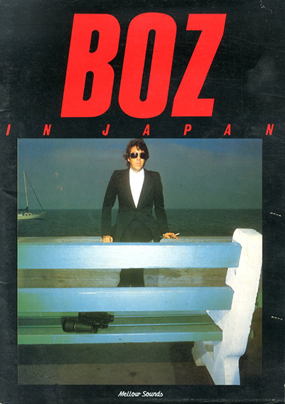 ボズ・スキャッグス Boz Scaggs Boz In Japan1978公演パンフレット/