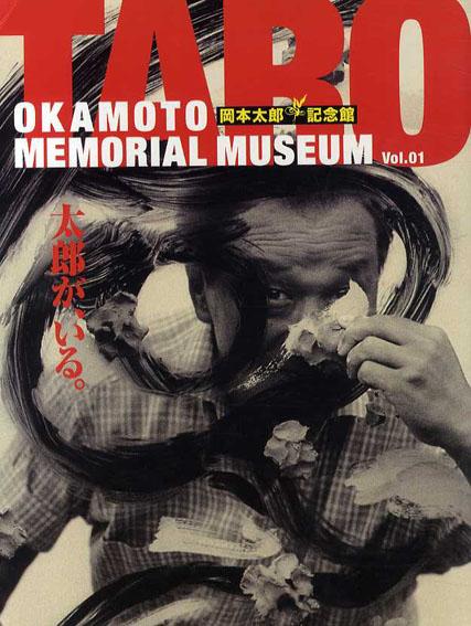 岡本太郎 Taro Okamoto Memorial museum Vol.1/