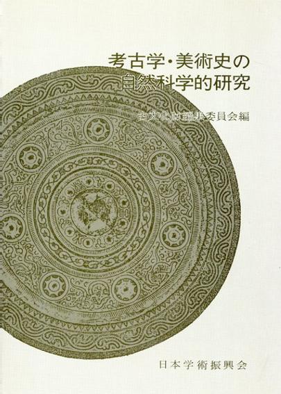 考古学・美術史の自然科学的研究/日本学術振興会