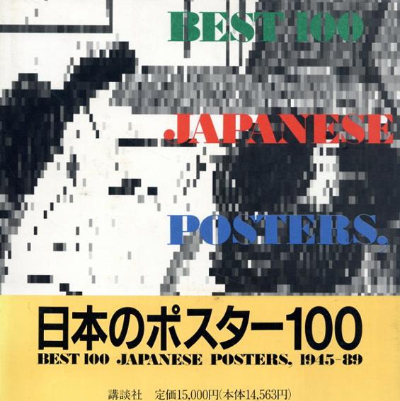 日本のポスター100/横尾忠則/田中一光/亀倉雄策他