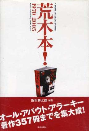 荒木本! 1970-2005/飯沢耕太郎