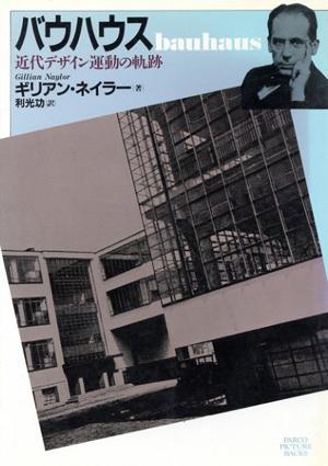 バウハウス Bauhaus 近代デザイン運動の軌跡/ギリアン・ネイラー 利光功訳