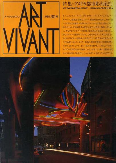 アールヴィヴァン30号 特集:アメリカ都市彫刻紀行/