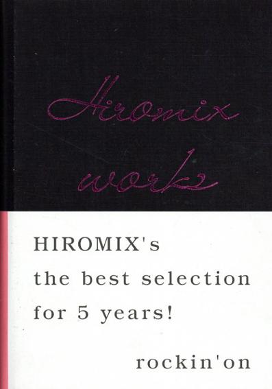 ヒロミックス写真集 Hiromix Works/Hiromix