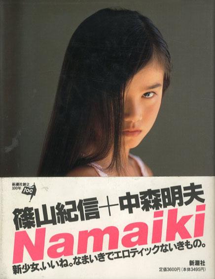 Namaiki 篠山紀信・中森明夫/篠山紀信 中森明夫