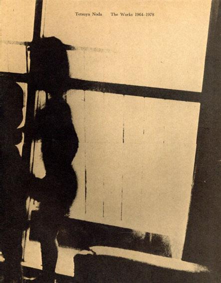 野田哲也全作品 Tetsuya Noda: The Works1-3 1964-1978/1978-1992/1992-2000 3冊揃/