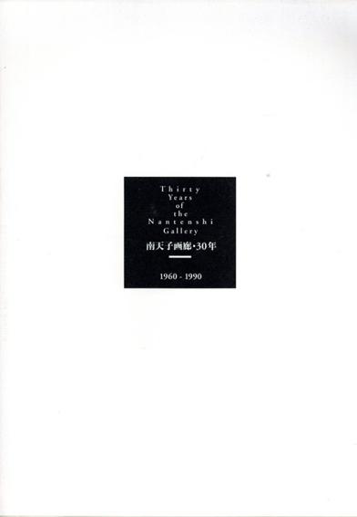 南天子画廊・三十年 1960−1990/