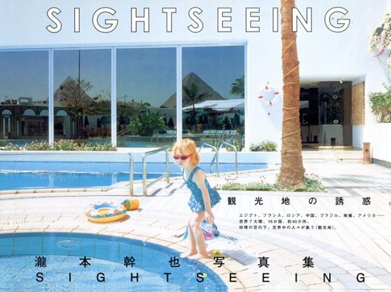 瀧本幹也写真集 Sightseeing/瀧本幹也