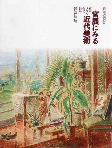 東京・ソウル・台北・長春 官展にみる近代美術/