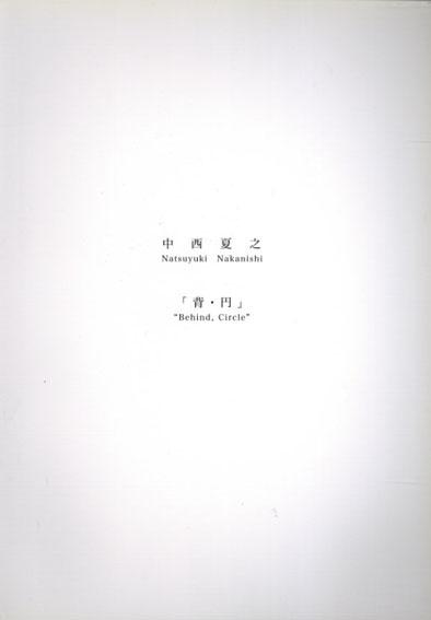 中西夏之「背・円」/