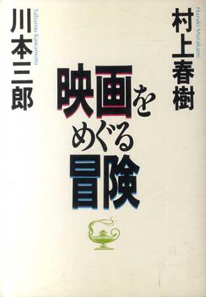 映画をめぐる冒険/村上春樹/川本三郎
