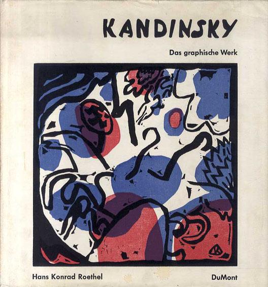 ワシリー・カンディンスキー 版画カタログ・レゾネ Kandinsky: Das graphische Werk/Hans Konrad Roethel