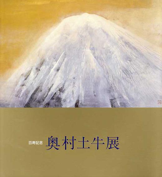 奥村土牛展 百寿記念/山種美術館