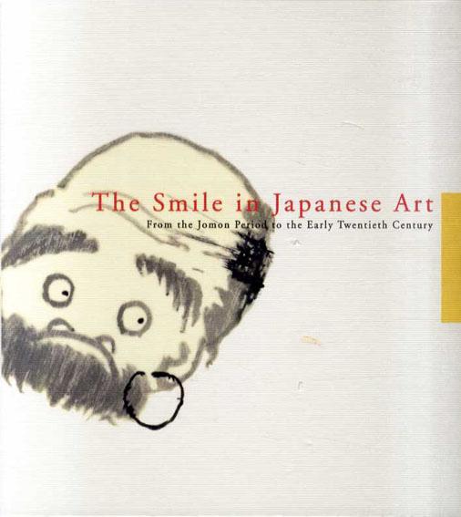 日本美術が笑う The Smile in Japanese Art/広瀬麻美編集