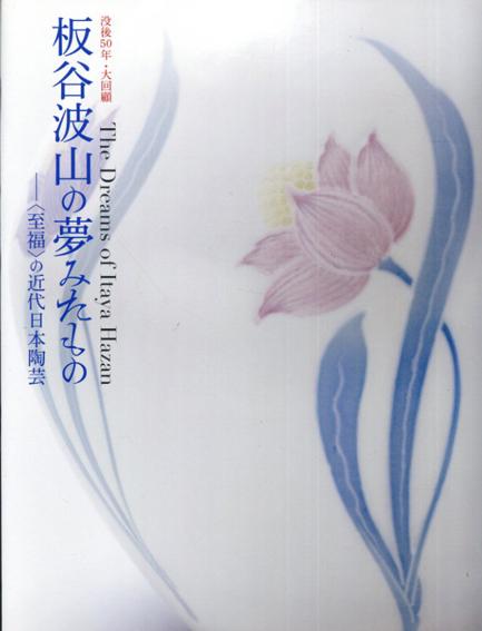 板谷波山の夢みたもの 〈至福〉の近代日本陶芸/出光美術館編