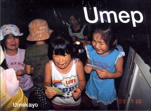 Umep/梅佳代