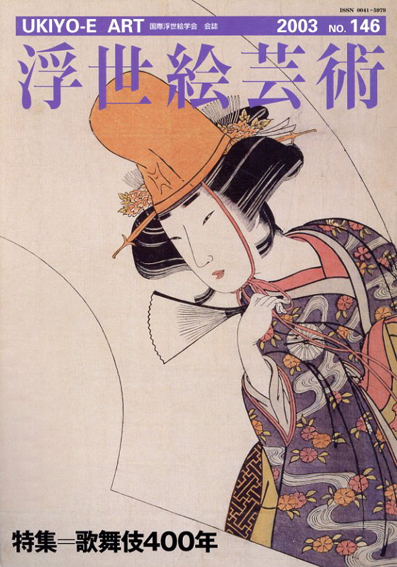 浮世絵芸術146 歌舞伎400年/