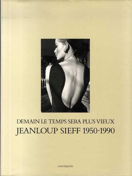 ジャンルー・シーフ写真集 Jeanloup Sieff 1950-1990: Demain Le Temps Sera Plus Vieux/Jeanloup Sieff