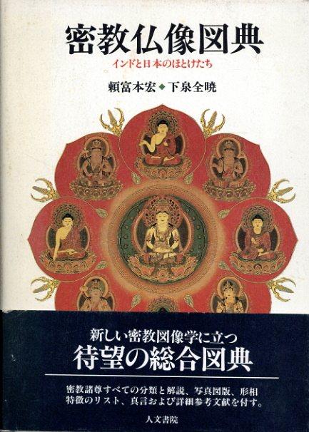 密教仏像図典 インドと日本のほとけたち/頼富本宏/下泉全暁