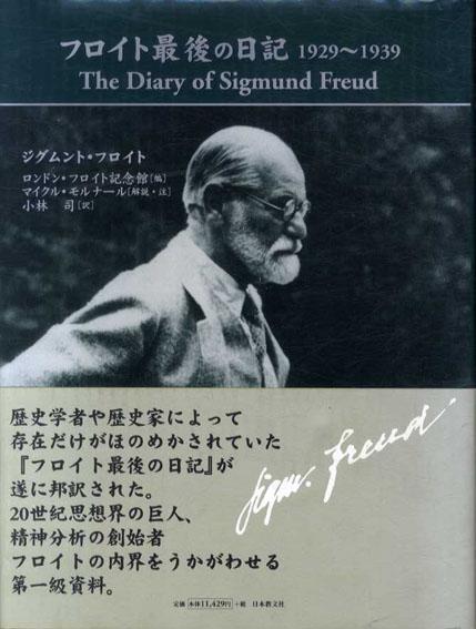 フロイト最後の日記 1929-1939/ジグムント・フロイト 小林司訳