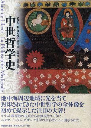 中世哲学史/アラン ド・リベラ 阿部一智/永野拓也/永野潤訳