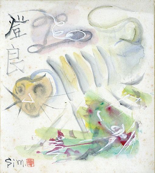 下郷羊雄色紙「登良」/Yoshio Shimozato