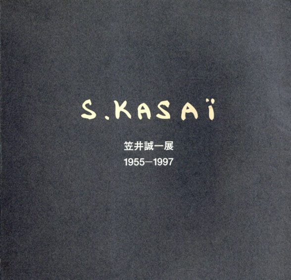 笠井誠一展 1955-1997/