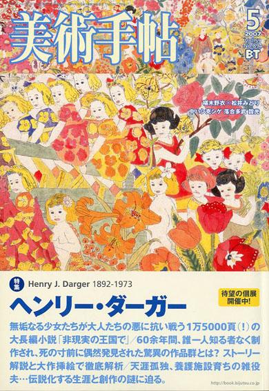 美術手帖 2007年5月号 No.894 特集:ヘンリー・ダーガー その生涯と物語「非現実の王国で」/