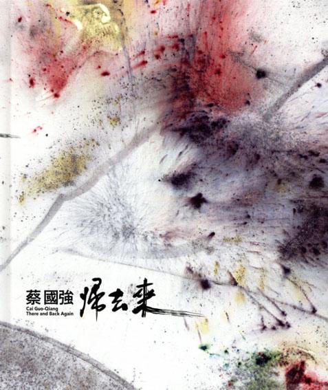 蔡國強 帰去来/Cai Guo Quiang