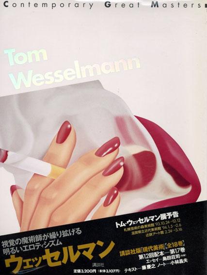 ウェッセルマン Tom Wesselmann: Contemporary Great Masters17/ウェッセルマン